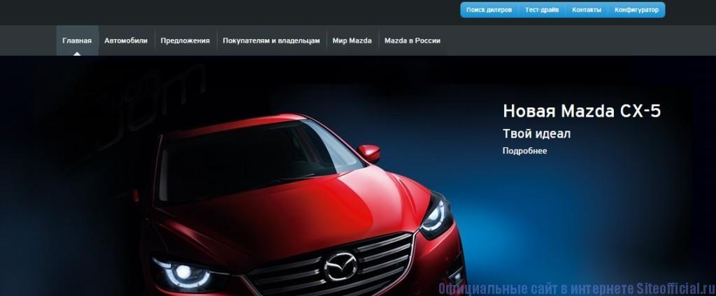 Официальный сайт Мазда - Главная страница