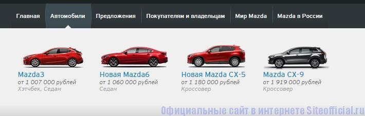 Официальный сайт Мазда - Разделы
