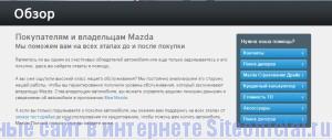 Официальный сайт Мазда - Раздел Покупателям и владельцам