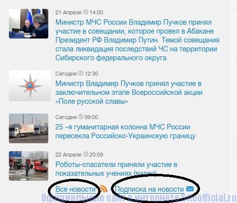МЧС России официальный сайт - Новости