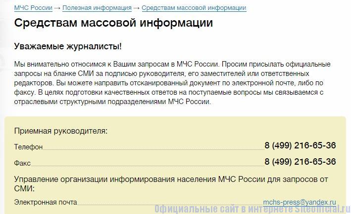 МЧС России официальный сайт - Информация для СМИ