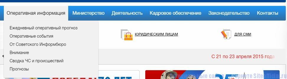 МЧС России официальный сайт - Документы и другие данные