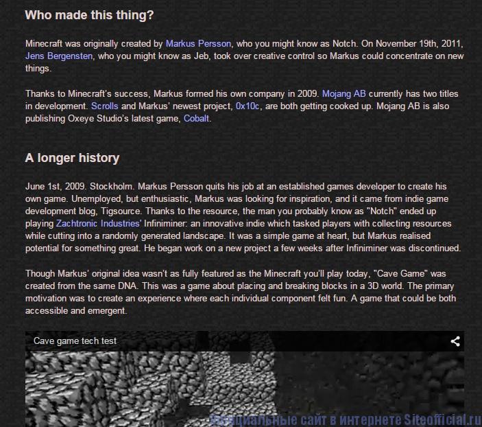 Официальный сайт Майнкрафт - What is Minecraft