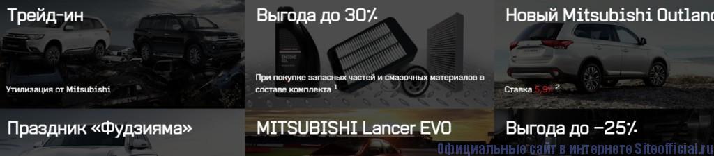 Митсубиси официальный сайт - Программы и скидки