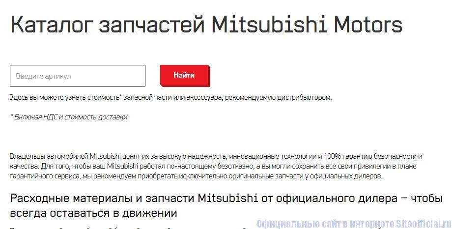 Митсубиси официальный сайт - Подраздел Запасные части