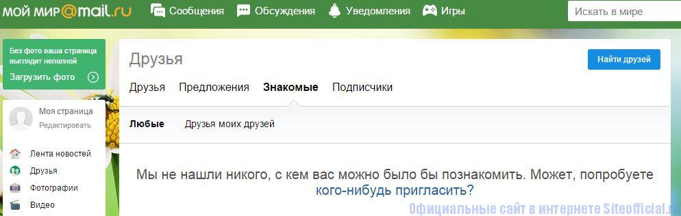 """Мой Мир - Вкладка """"Друзья"""""""