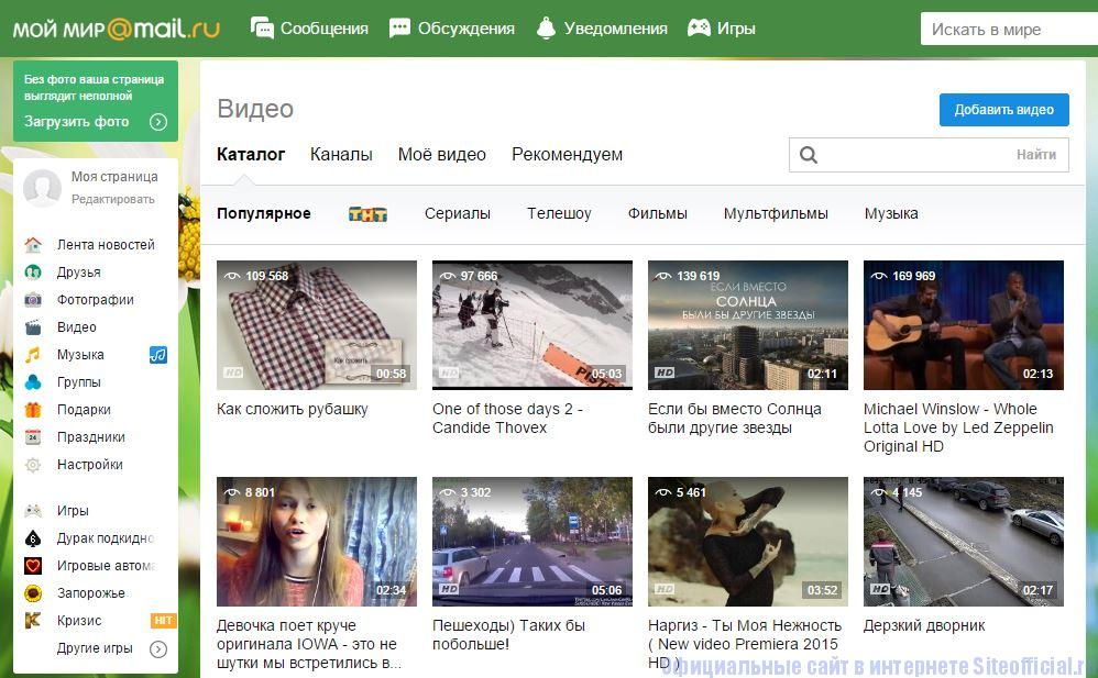 """Мой Мир - Вкладка """"Видео"""""""
