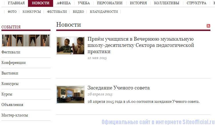 Консерватория официальный сайт - Раздел Новости