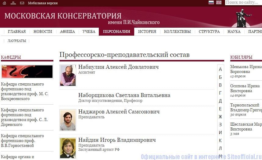 Консерватория официальный сайт - Раздел Персоналии