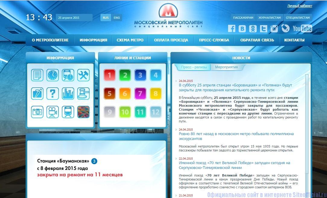 Метрополитен официальный сайт - Главная страница