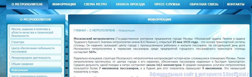 Метрополитен официальный сайт - О компании