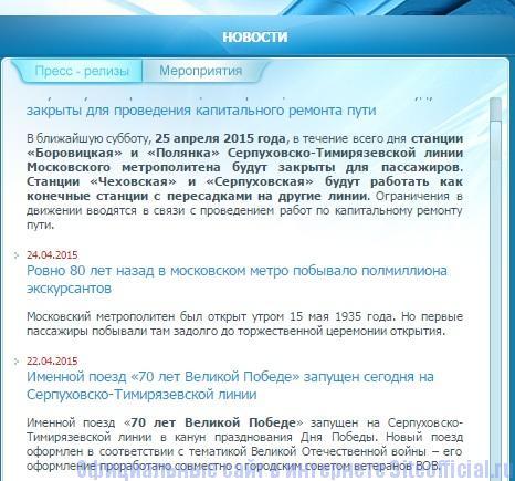 Метрополитен официальный сайт - Новости