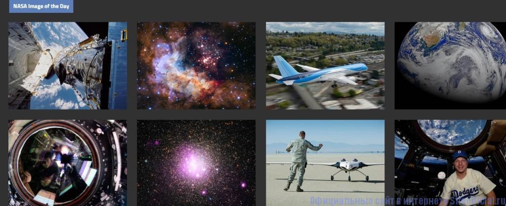 Официальный сайт NASA - Фото