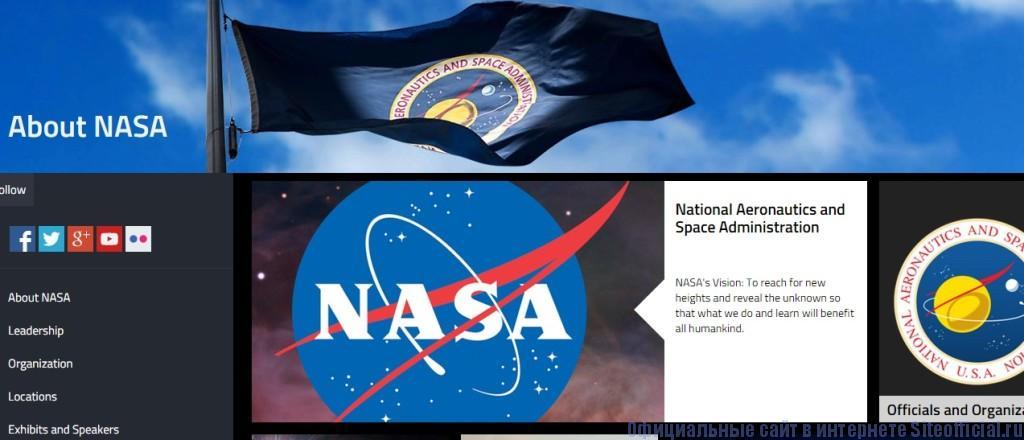 Официальный сайт NASA - О компании