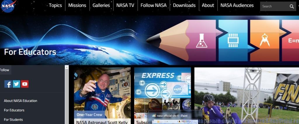 Официальный сайт NASA - Образование