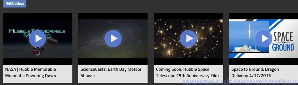 Официальный сайт NASA - Видео