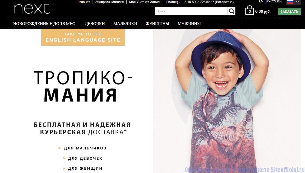Некст официальный сайт - Главная страница