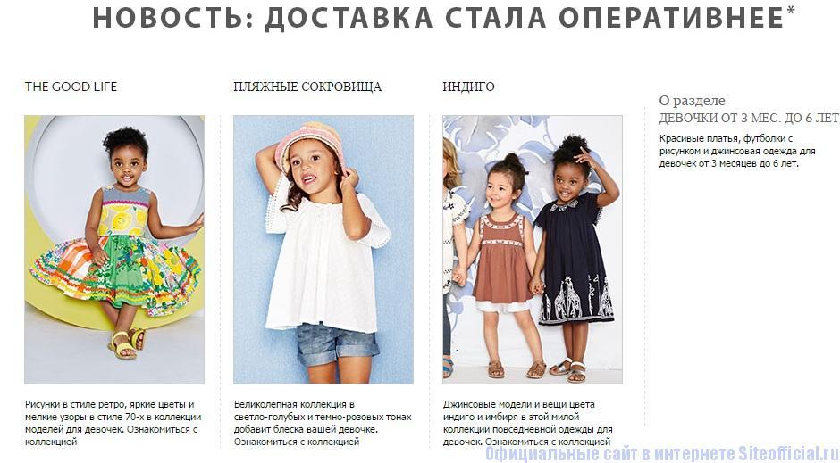 Некст официальный сайт - Раздел Девочки, подраздел 3 мес-6 лет