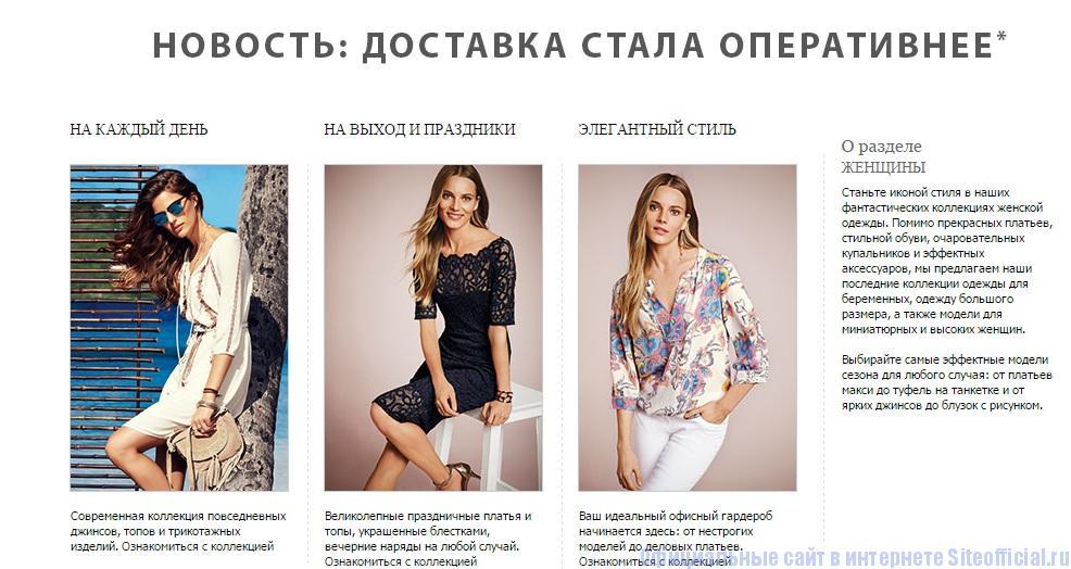 Некст официальный сайт - Раздел Женщины