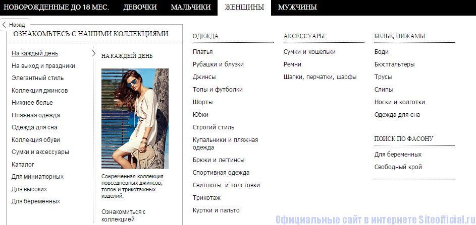 Некст официальный сайт - Контекстное меню раздела Женщины