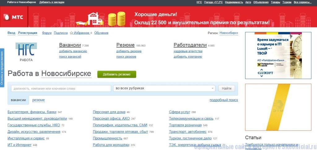 "НГС Новосибирск - Вкладка ""Работа"""