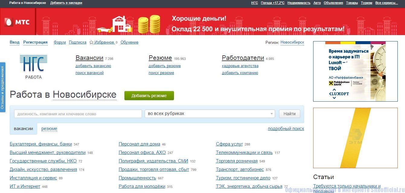 разные сайт авито новосибирск работа белье для