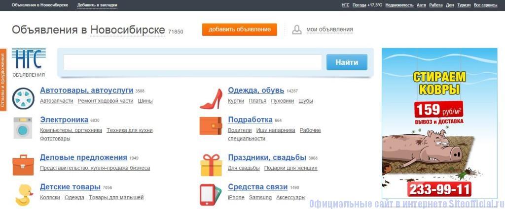 "НГС Новосибирск - Вкладка ""Объявления"""
