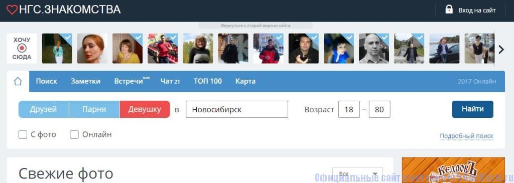 """НГС Новосибирск - Вкладка """"Знакомства"""""""