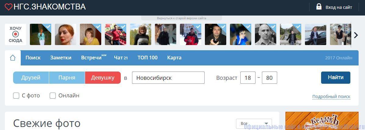 знакомств нгс сайты новосибирск