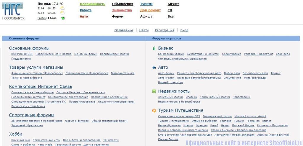 """НГС Новосибирск - Вкладка """"Форум"""""""