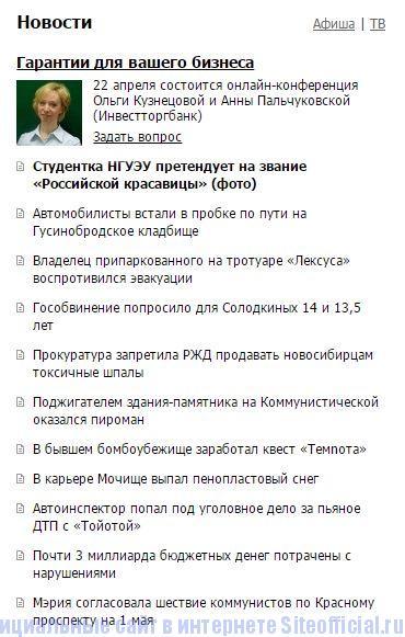"""НГС Новосибирск - Вкладка """"Новости"""""""