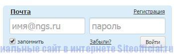 НГС Новосибирск - Регистрация