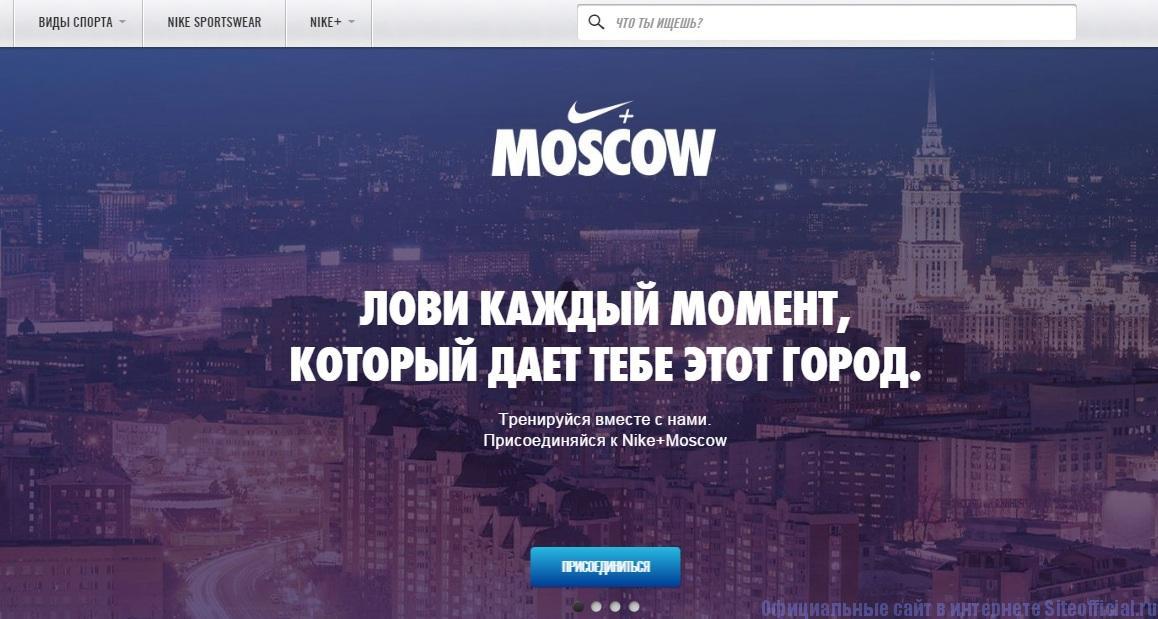 Официальный сайт Найк - Главная страница