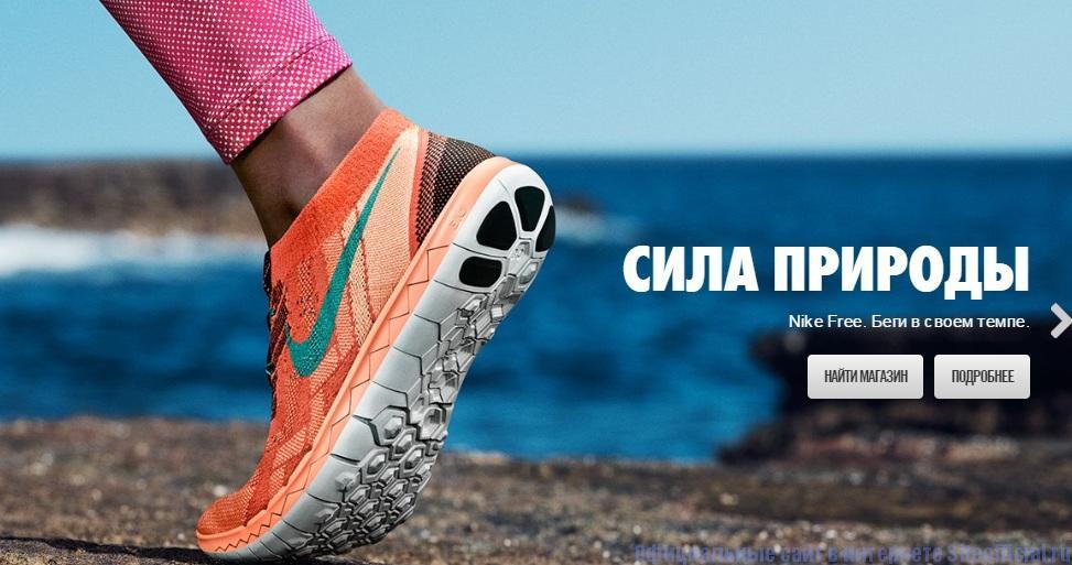 Официальный сайт Найк - Реклама на главной странице
