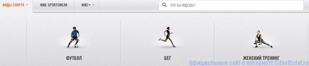Официальный сайт Найк - Раздел Виды спорта