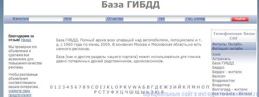 Номер.орг - База ГИБДД