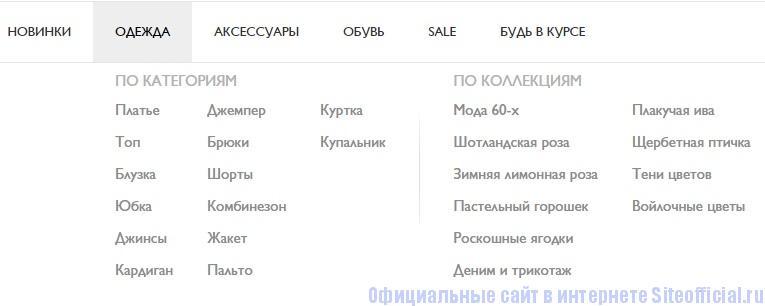 Оазис официальный сайт - Раздел Одежда