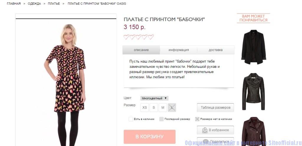 Оазис официальный сайт - Описание платья