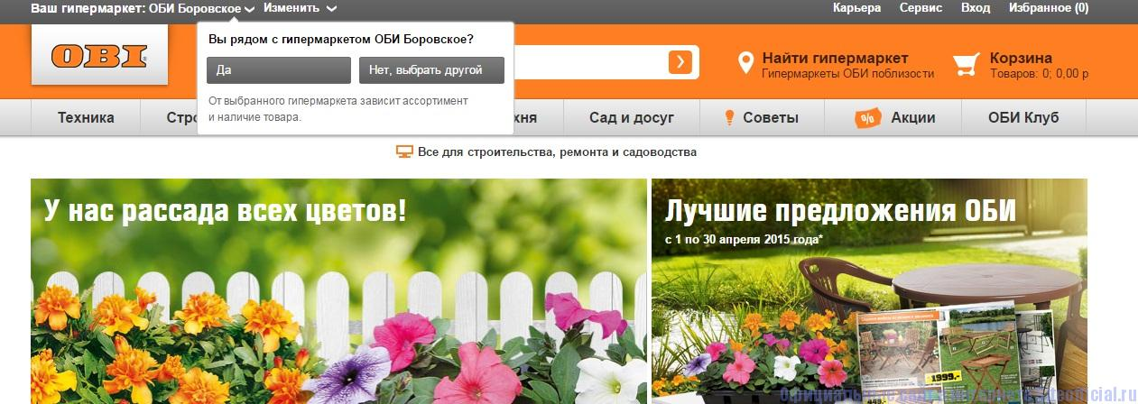 Официальный сайт Леруа Мерлен - Главная страница