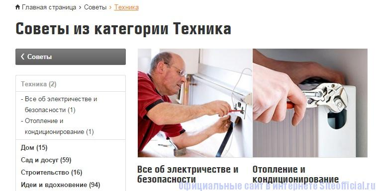 Официальный сайт Леруа Мерлен - Советы из категории техника