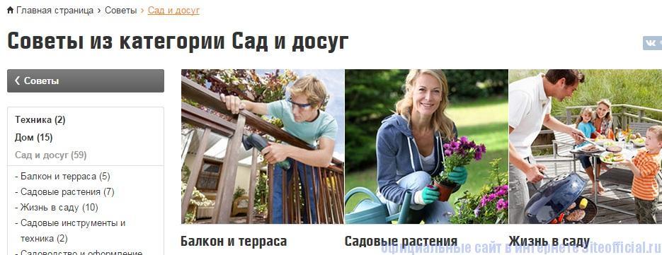 Официальный сайт Леруа Мерлен - Советы из категории сад и досуг