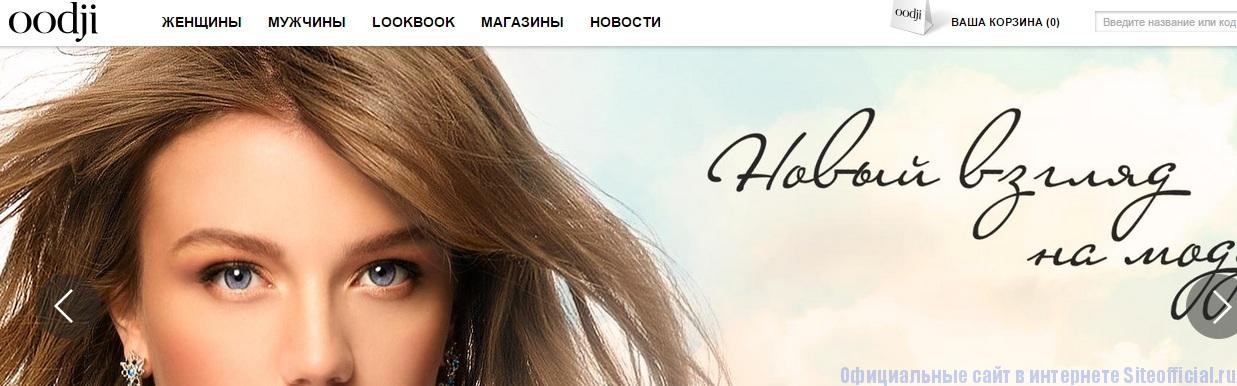 Оджи официальный сайт - Главная страница