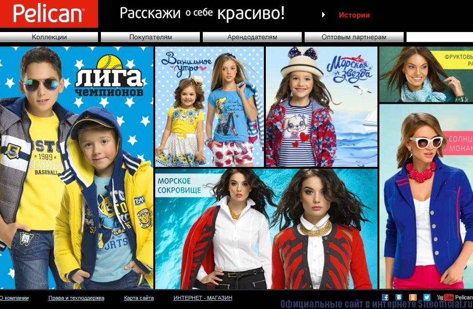 Пеликан официальный сайт - Главная страница