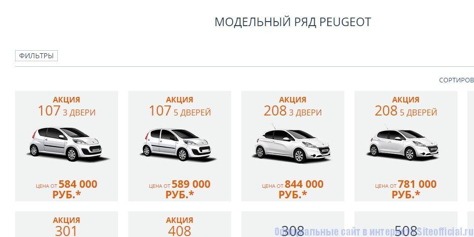Пежо официальный сайт - Модельный ряд