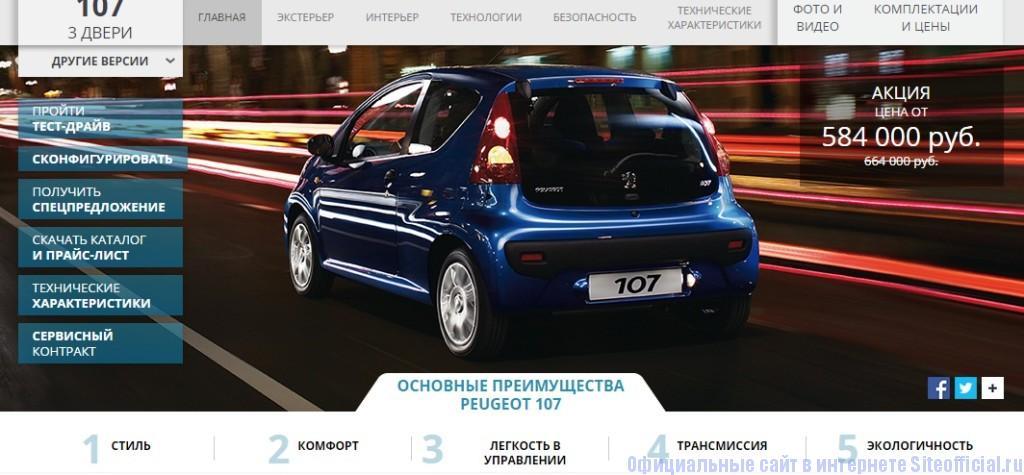 Пежо официальный сайт - PEUGEOT 107