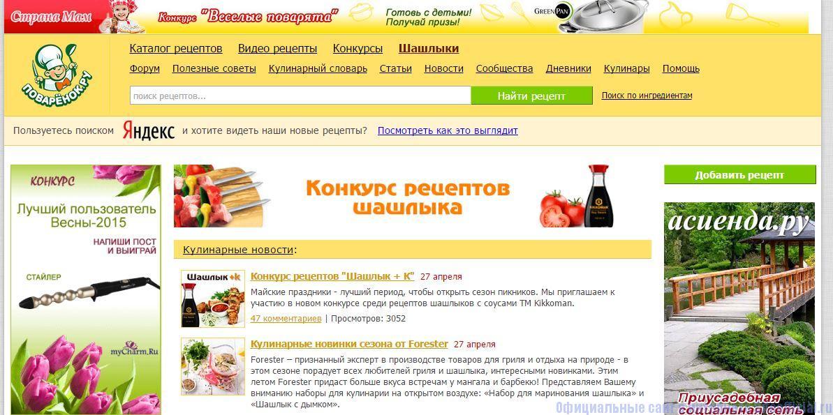 Поварёнок.ру - Главная страница