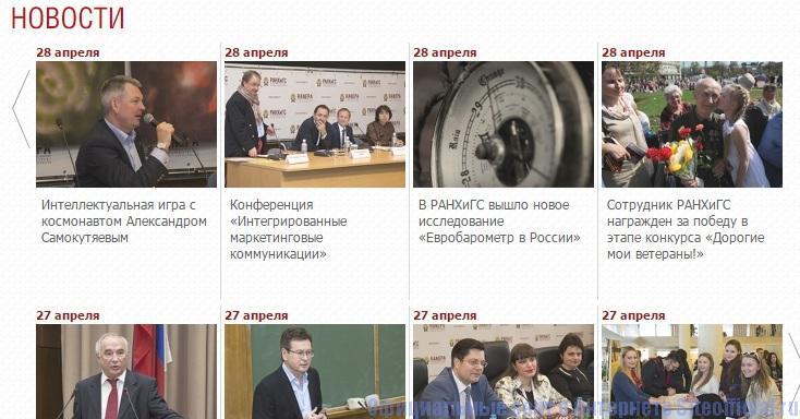РАНХИГС официальный сайт - Новости
