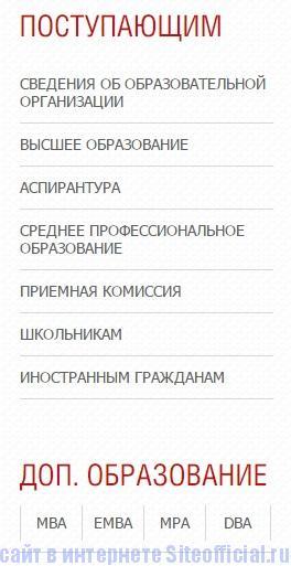 РАНХИГС официальный сайт - Полезная информация на главной странице