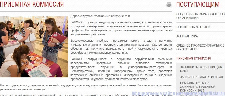 РАНХИГС официальный сайт - Приемная комиссия