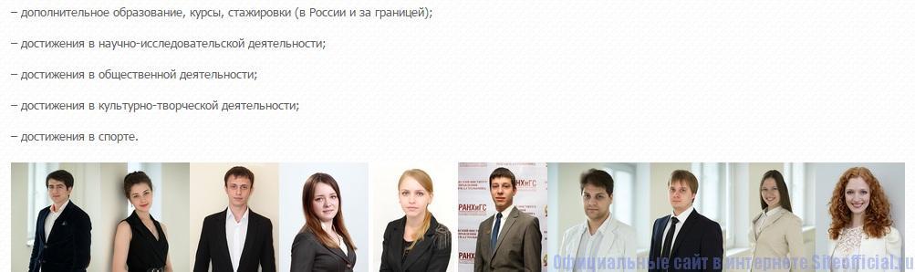 РАНХИГС официальный сайт - Раздел Студенты Топ-100